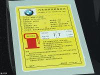 其它宝马X3(进口)工信部油耗标示