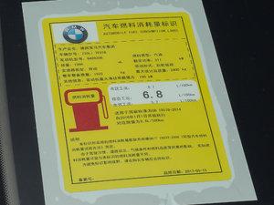 2018款730Li 尊享型 卓越套装 工信部油耗标示