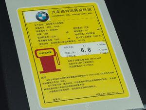 2018款730Li 尊享型 M运动套装 工信部油耗标示
