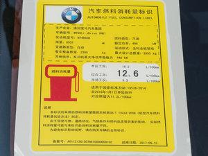 2018款M760Li xDrive 工信部油耗标示