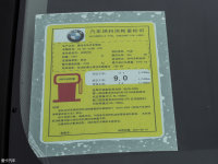 其它宝马X5工信部油耗标示