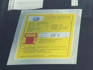 2018款3.0 TSI 荣耀典藏版 工信部油耗标示