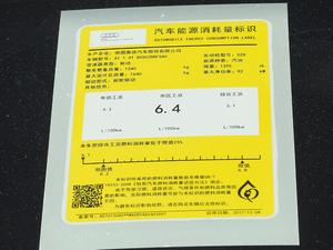 2018款30 TFSI 限量典藏版 工信部油耗标示