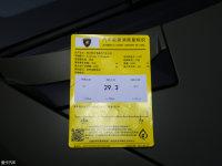 其它Aventador工信部油耗標示