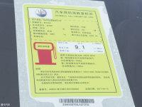 其它Ghibli工信部油耗标示