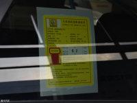 其它卡缤工信部油耗标示