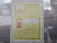 其它英菲尼迪QX60混动工信部油耗标示