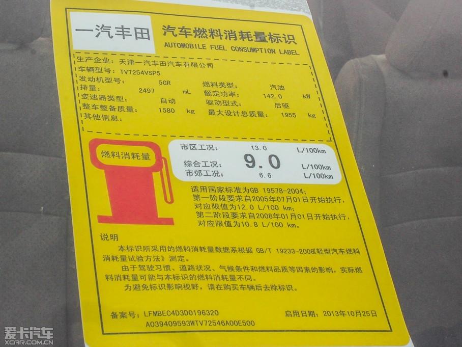 2013款锐志2.5V 尚锐版