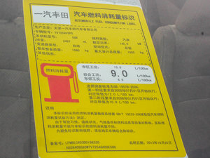 2013款2.5V 尚锐版 工信部油耗标示