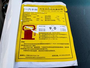 2013款2.5V 菁锐版 工信部油耗标示