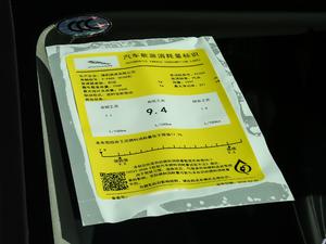 2019款2.0T 四驱R-Sport运动版 工信部油耗标示