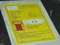 其它捷豹XE工信部油耗标示