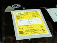 其它沃尔沃XC90工信部油耗标示