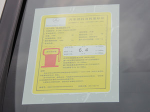 2017款B 200 动感型 工信部油耗标示