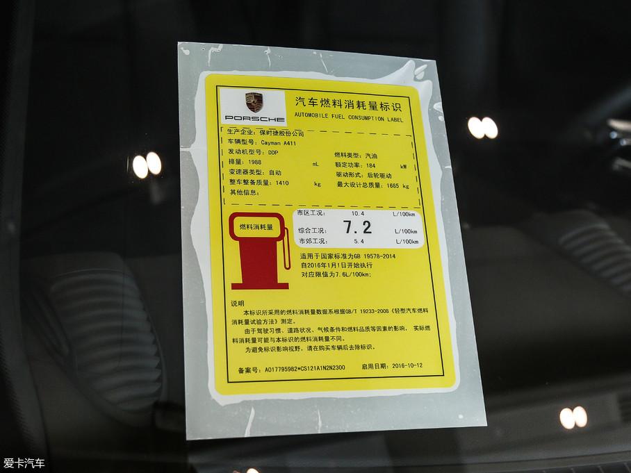 2016款718Cayman