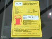 其它科帕奇(进口)工信部油耗标示