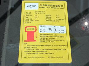 2011款2.4L 7座自动豪华导航版 工信部油耗标示