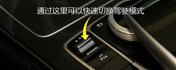 奔驰C260L的驾驶模式如何调节?