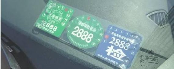 汽车冷知识:汽车都需要贴什么标