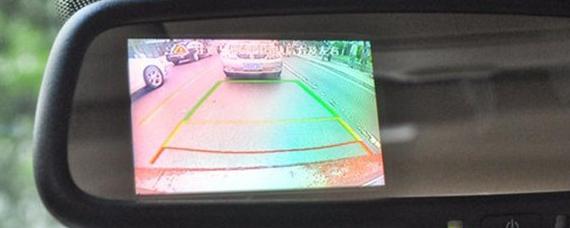 汽车冷知识:倒车影像没有辅助线怎么设置