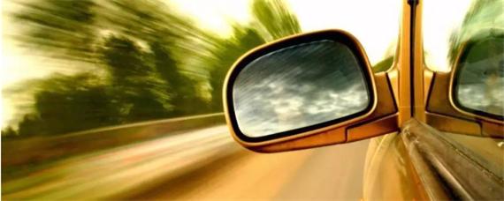 汽车冷知识:汽车左右后视镜最佳位置怎么调校