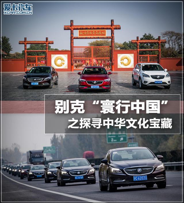 """别克""""寰行中国""""之探寻中华文化宝藏"""