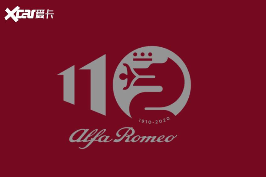 阿尔法罗密欧110周年
