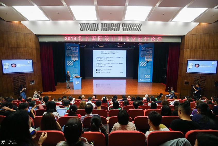 北京设计论坛