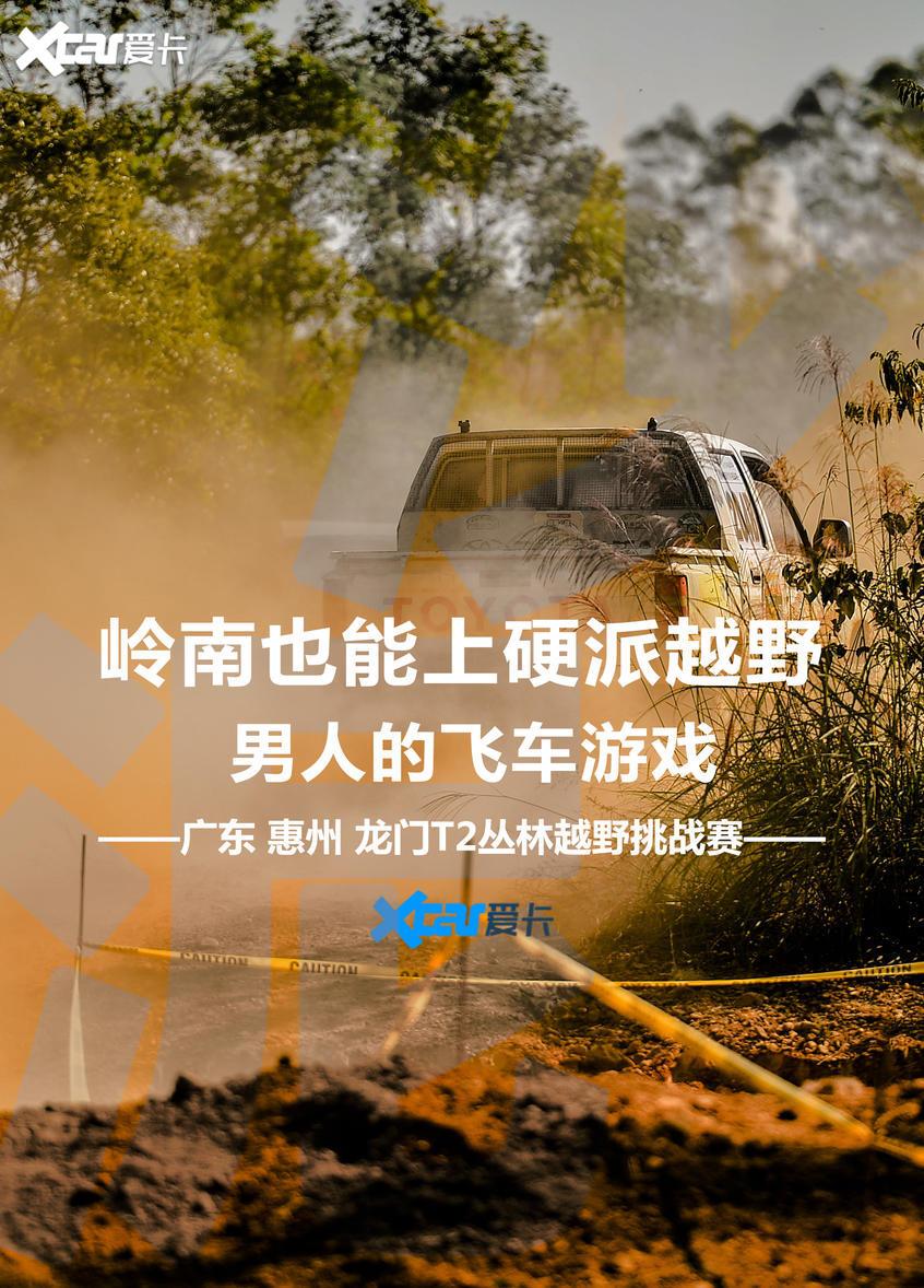 T2丛林越野汽车挑战赛