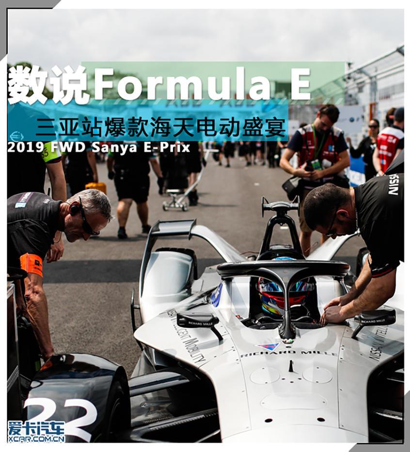 Formula E FE 电动方程式 三亚站