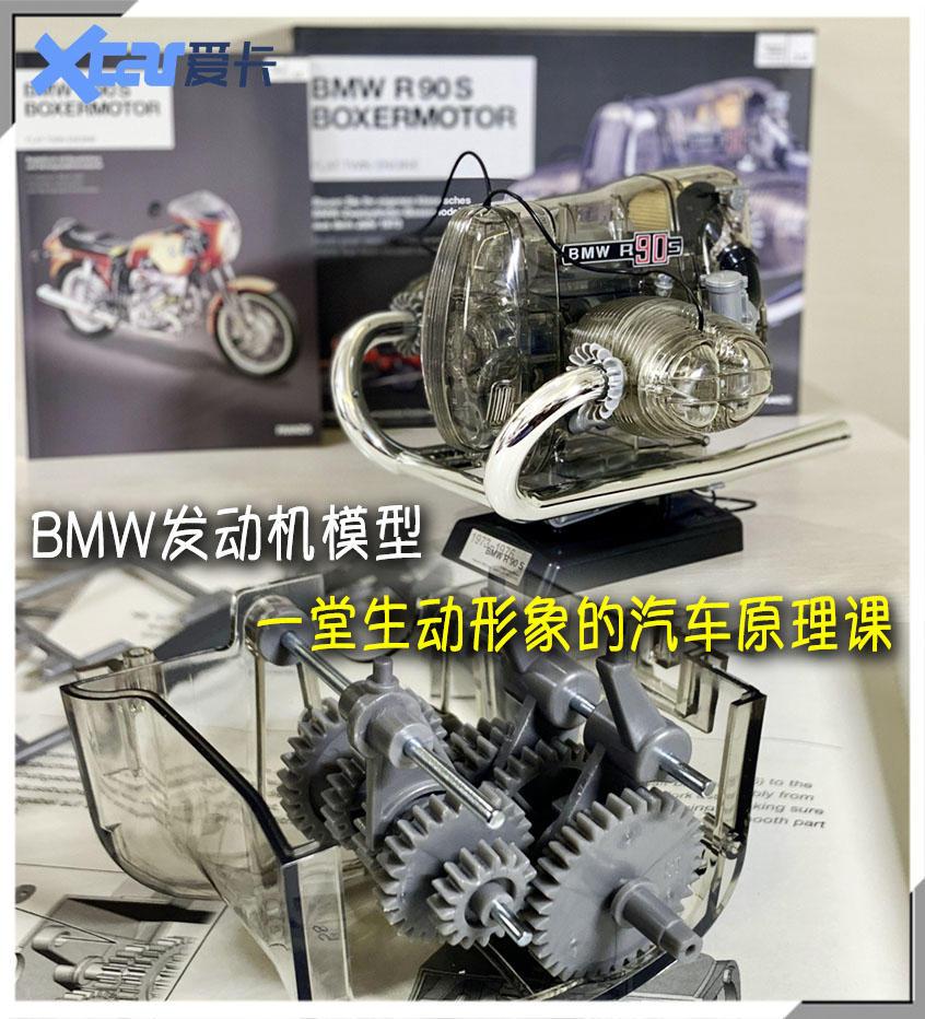 发动机模型