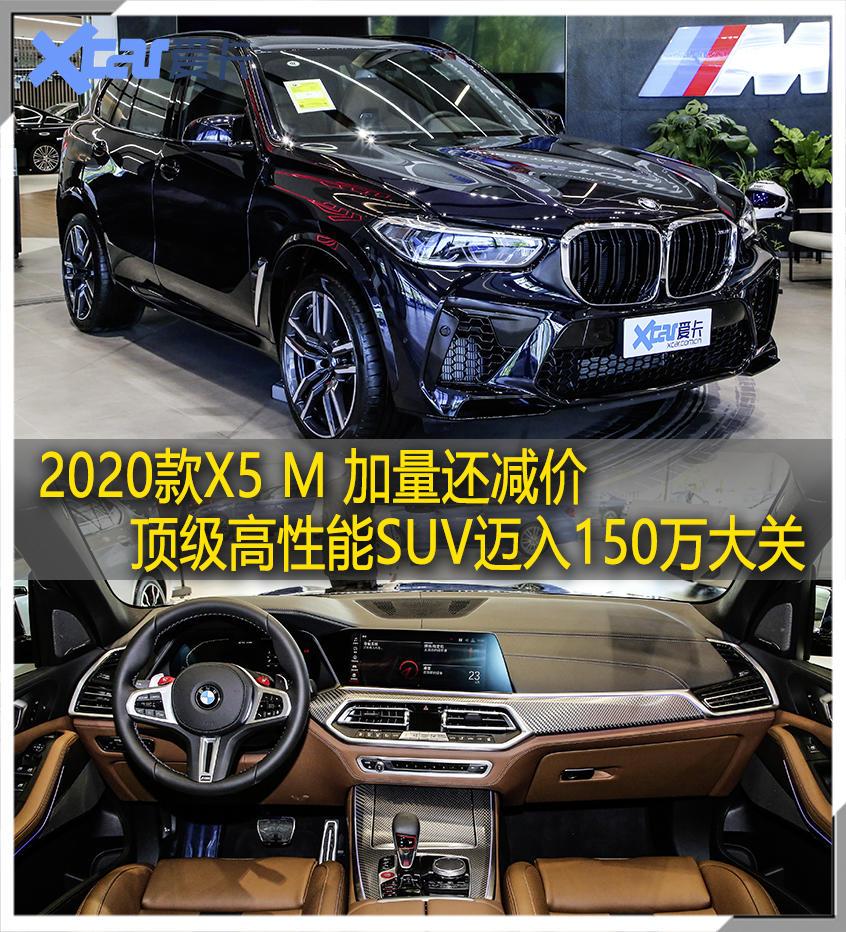 2020款宝马X5 M