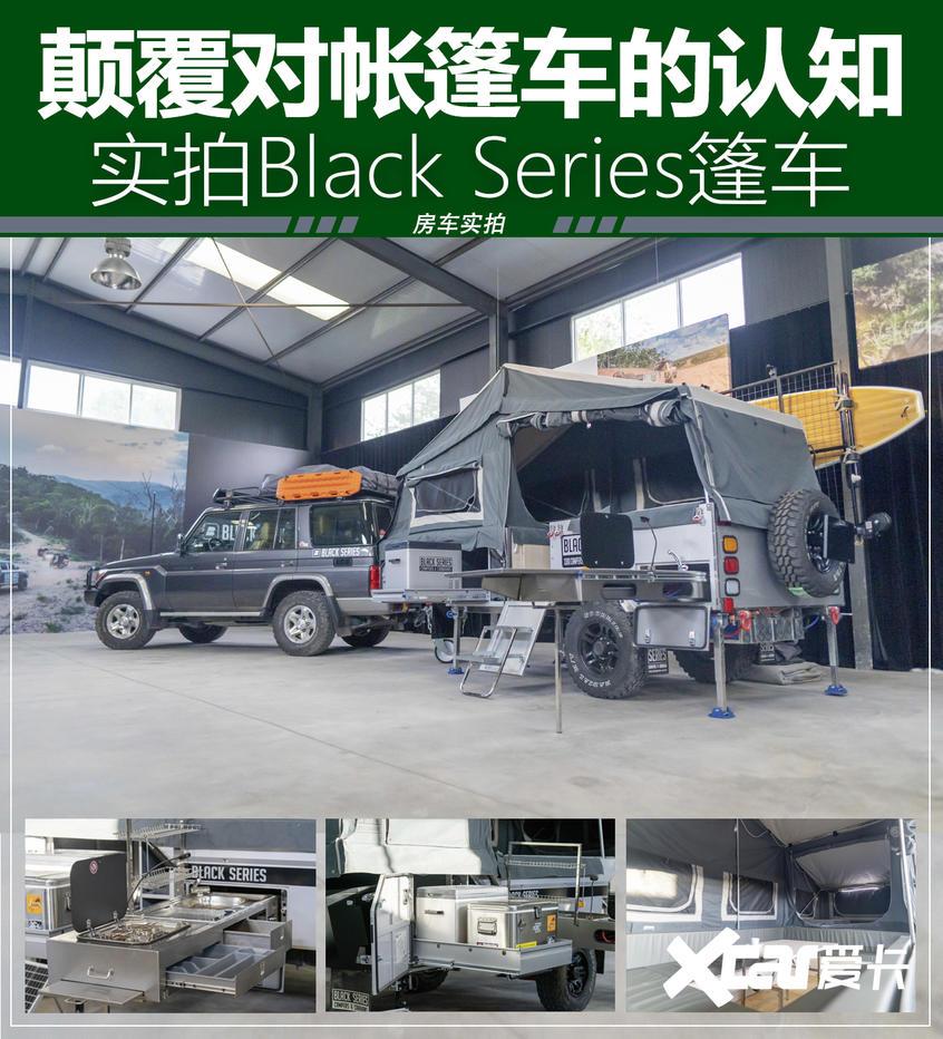 Black Series露营车实拍