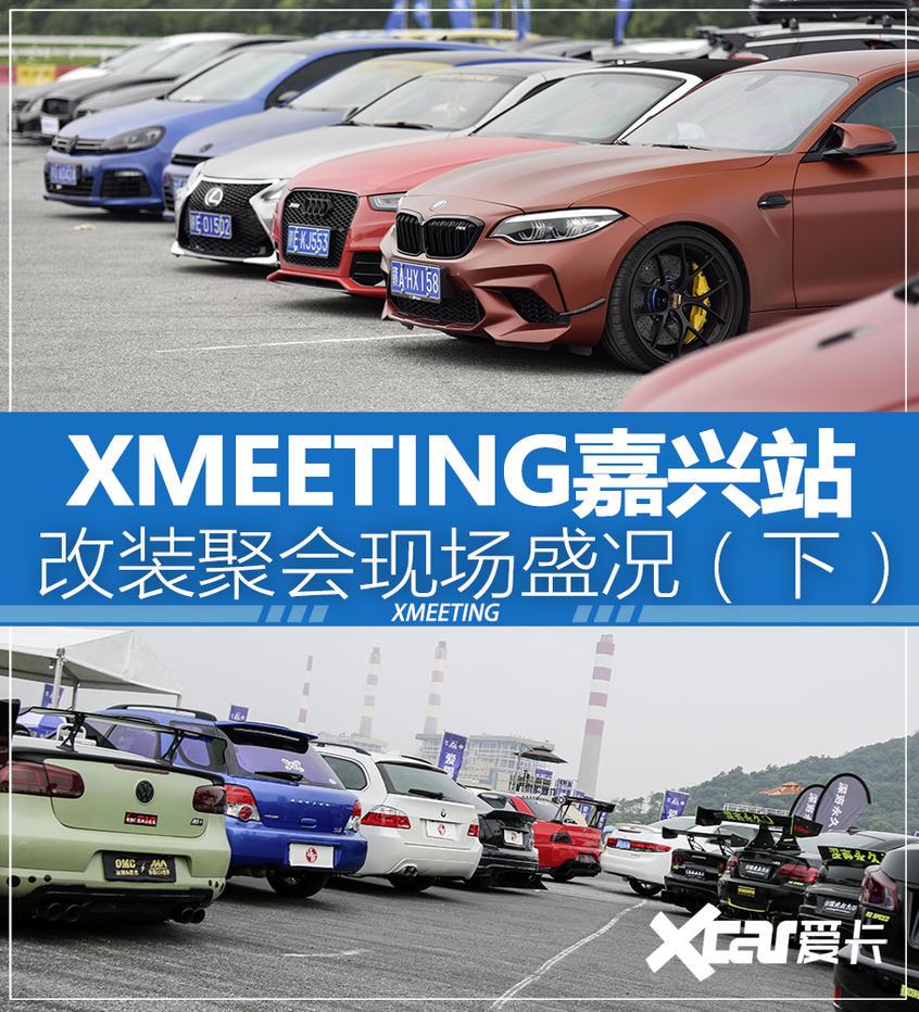 Xmeeting嘉兴站改装车(上)