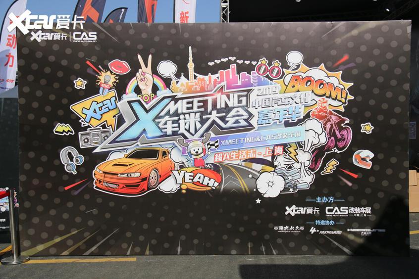XMEETING最现场(上)