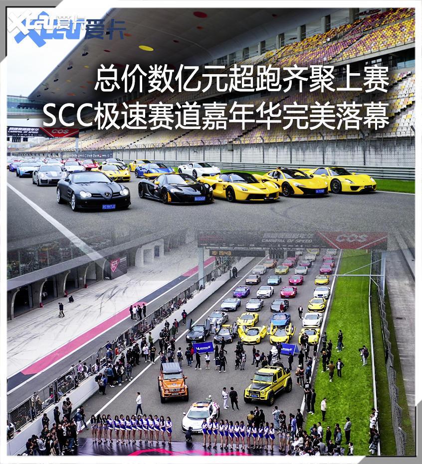 2019 SCC极速赛道嘉年华上赛圆满落幕