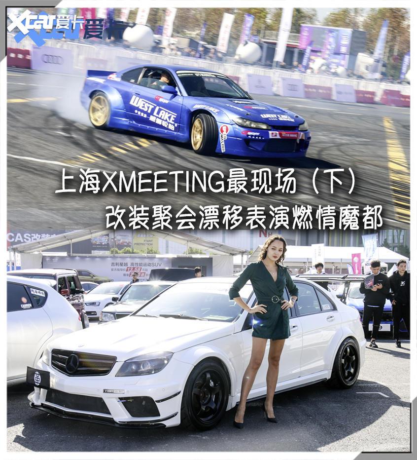 XMEETING最现场(下)