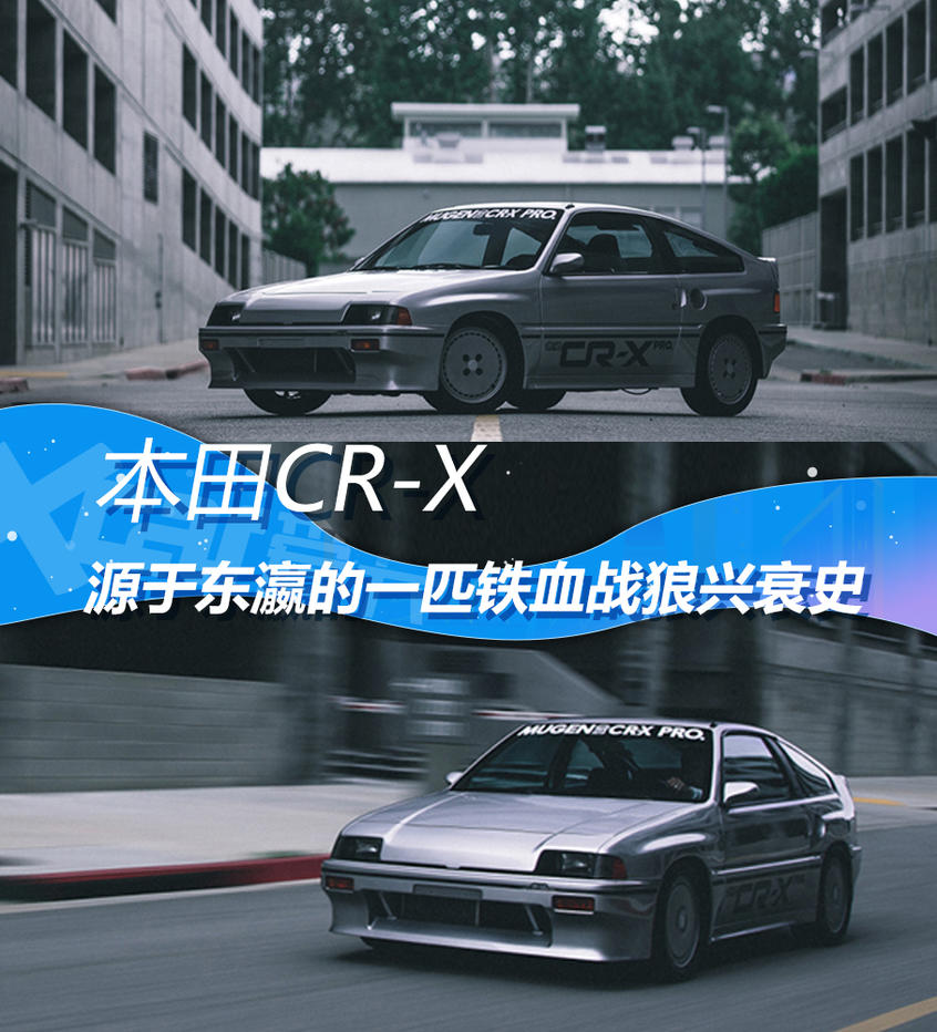 本田CR-X;