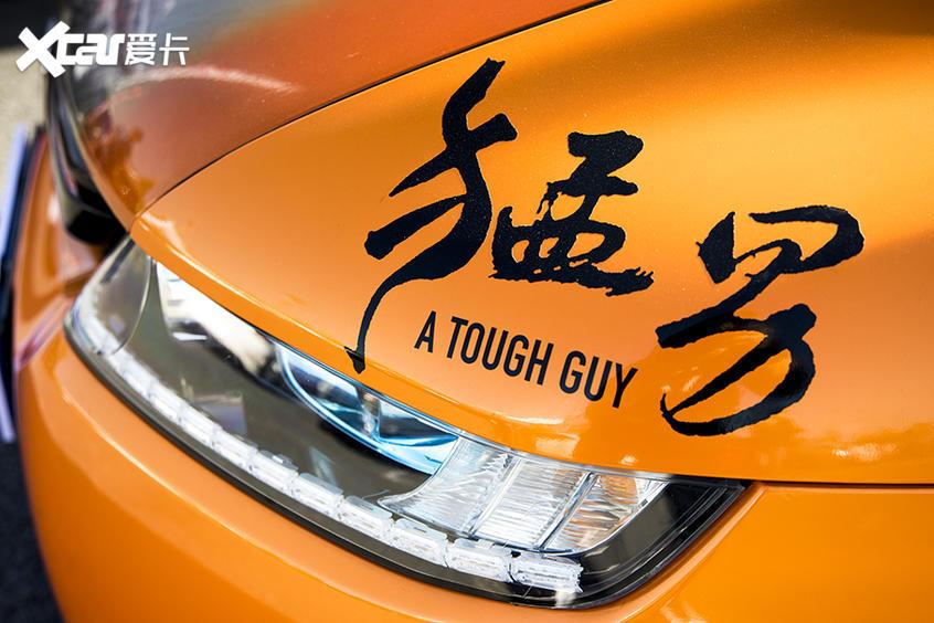 改装车;用车文化;车友会;俱乐部;