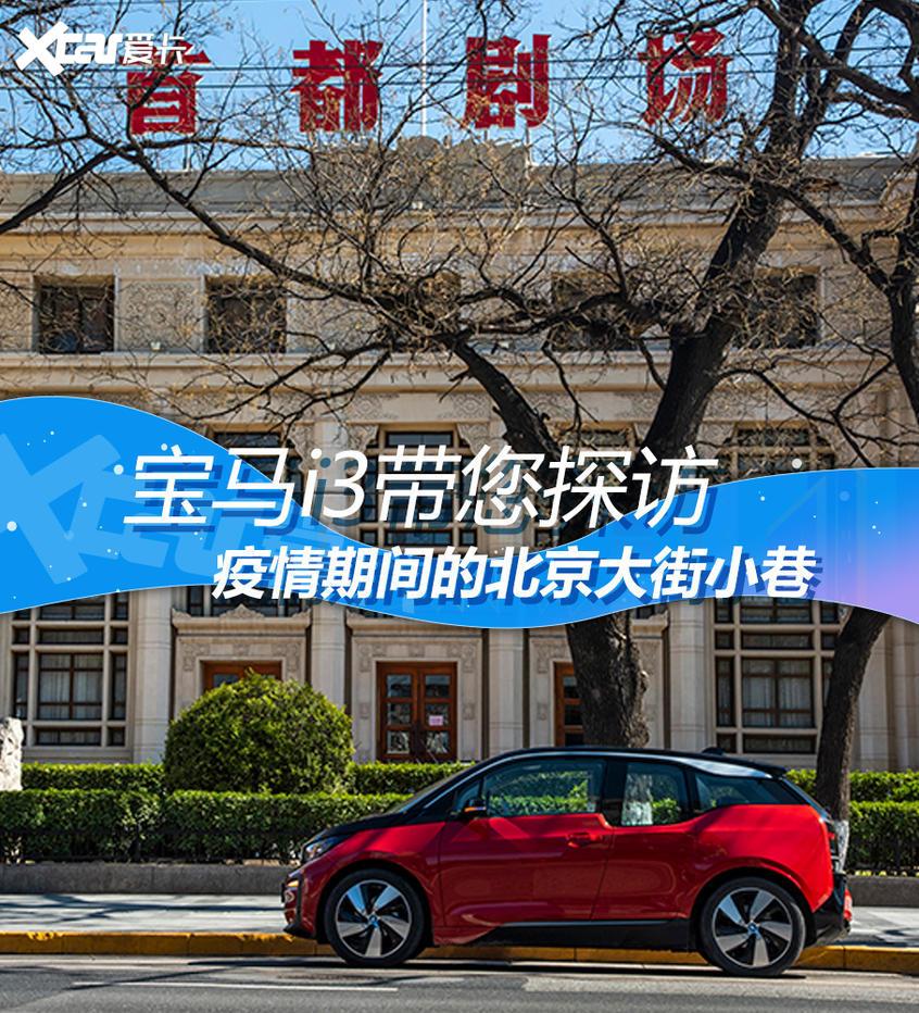 宝马i3;自驾游;北京胡同