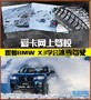爱卡网上驾校:跟着BMW X3学会冰雪驾驶
