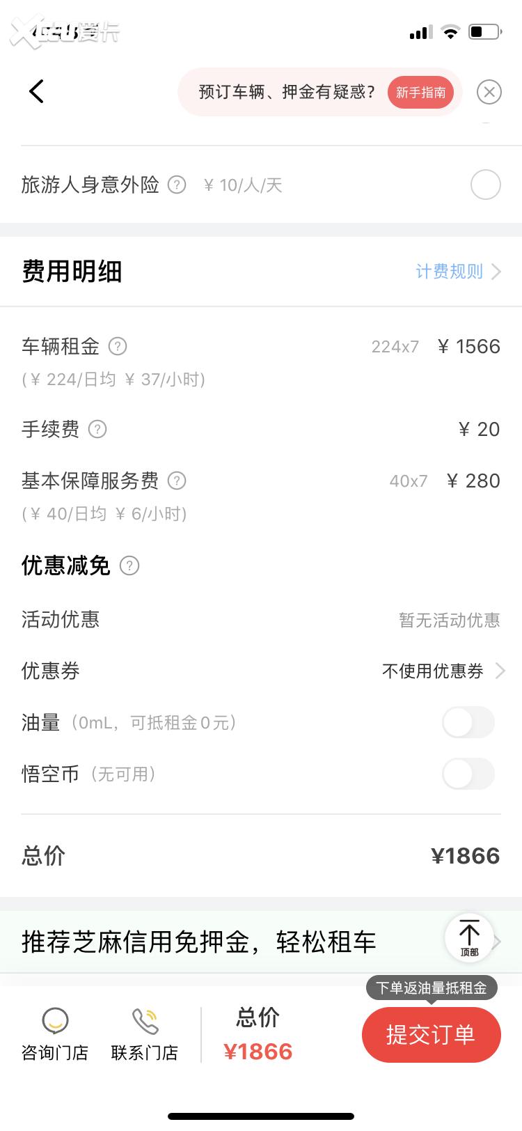 悟空租车4