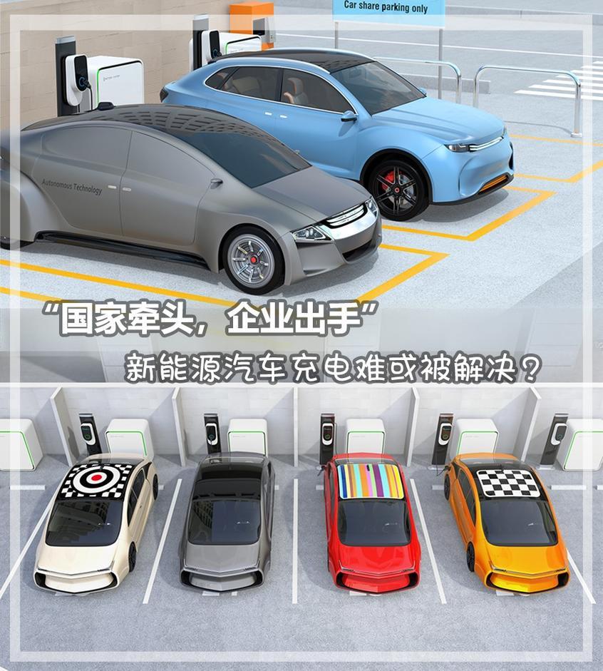 国家牵头,企业出手,新能源汽车充电难或被解决?