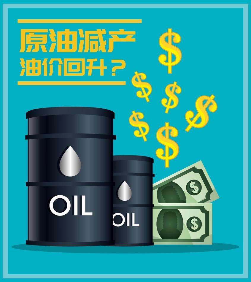 原油减产,油价回升?