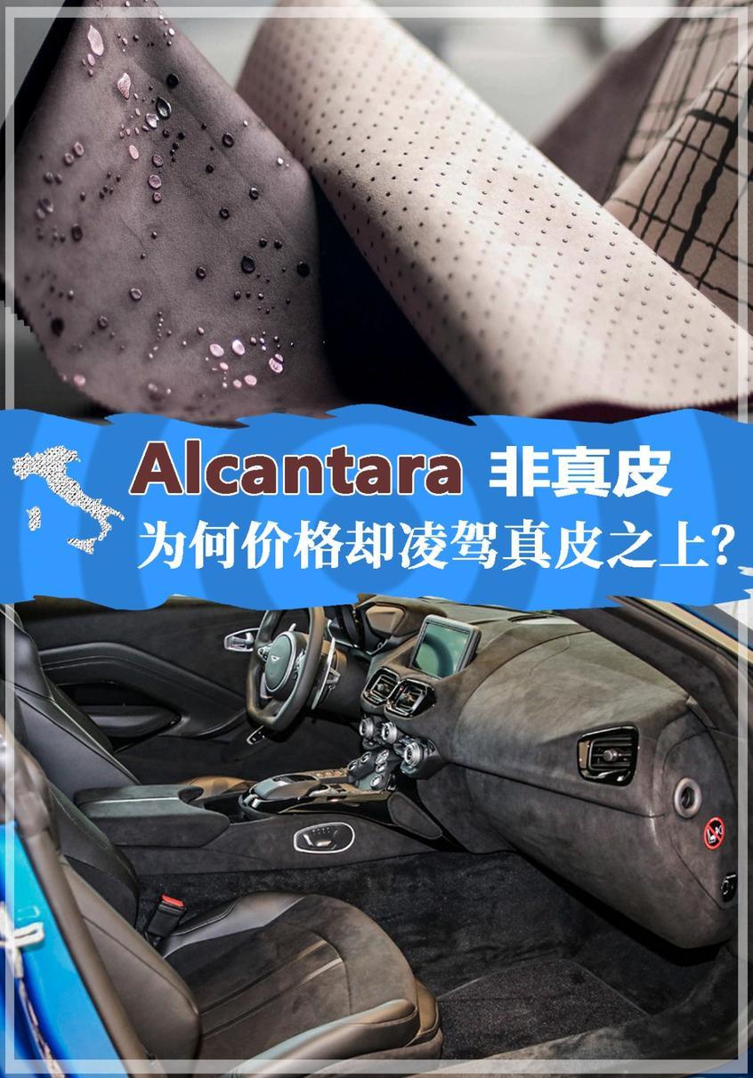 Alcantara非真皮 为何价格却凌驾于真皮之上?