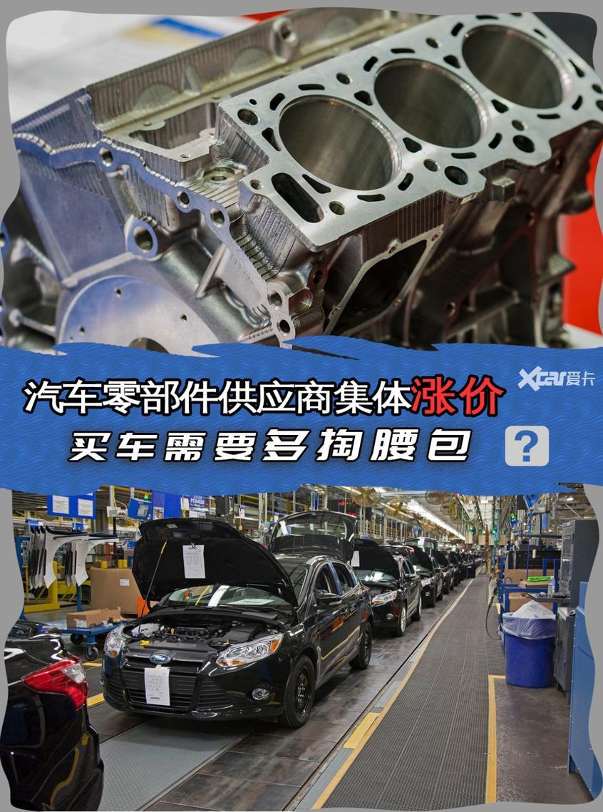 汽车零部件供应商集体涨价 买车需要多掏腰包?