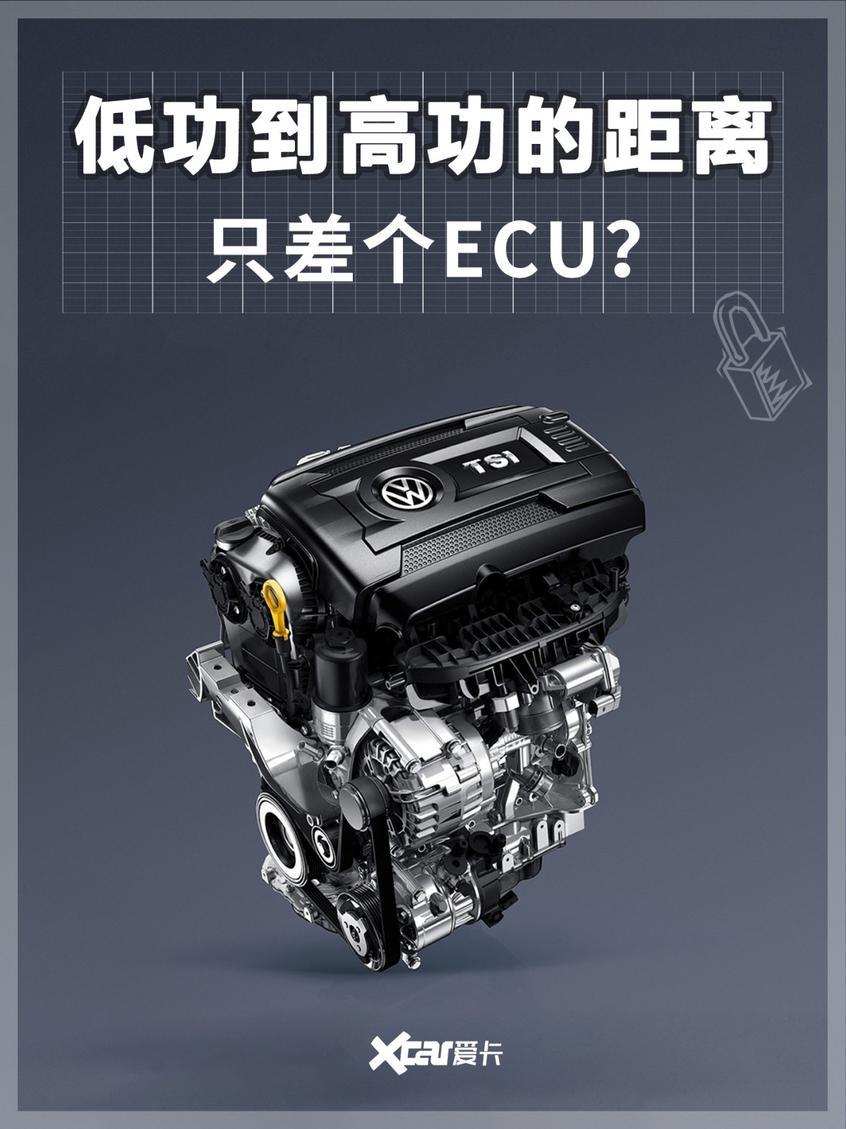 发动机低功变高功 只需要刷个ECU吗?