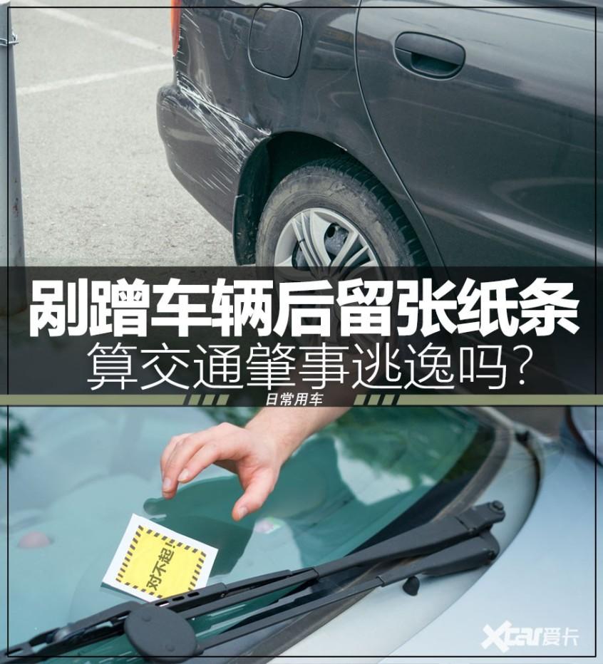 剐蹭别人车辆后留个纸条 算肇事逃逸吗?