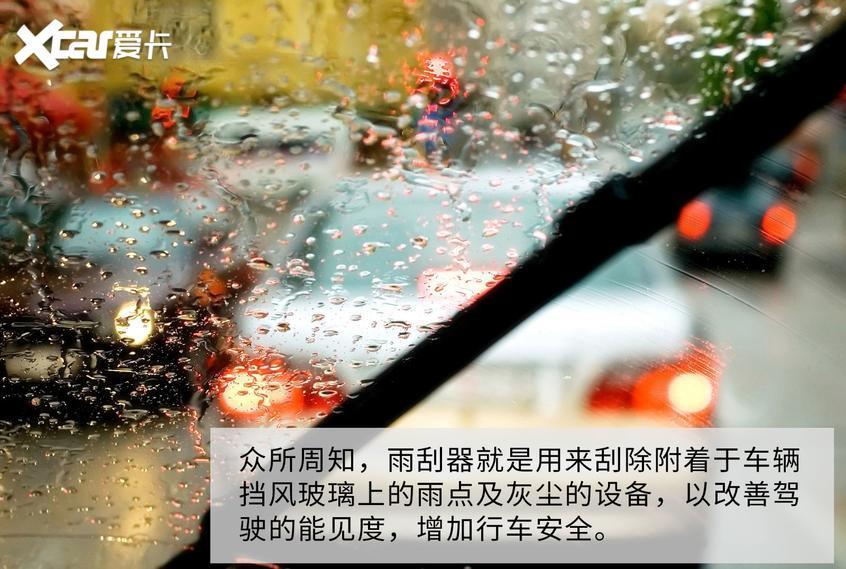 雨刷秘密知多少 凭啥只给两厢车装后雨刷!