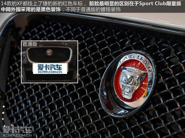 捷豹XF Sport Club 限量版